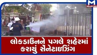 Jamnagar:  લોકડાઉનને પગલે શહેરમાં કરાયું સેંનેટાઇઝિંગ