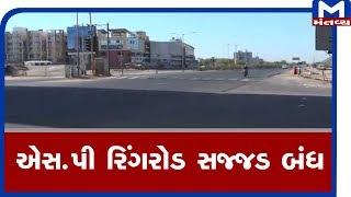 Ahmedabad: S.P Ring Road સજ્જડ બંધ