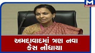Ahmedabadમાં ત્રણ નવા કેસ નોંધાયા