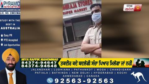 Chandigarh के DSP ने सरकारी गाड़ी में दोस्त के घर पहुँचाया राशन, Video Viral
