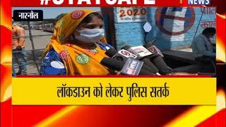 नारनौल : लॉकडाउन को लेकर पुलिस सतर्क ! ANV NEWS HARYANA !