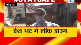 महेन्द्रगढ़ : देश भर में लॉक डाउन ! ANV NEWS HARYANA !
