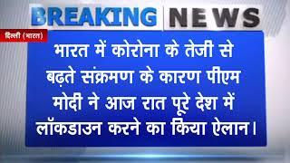 बड़ी खबर! PM मोदी ने 21 दिन के लिए पूरे देश को किया lockdown, आज रात 12:00 बजे से नियम लागू