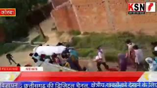 कोरबा/करतला/एक व्यक्ति की मृत्यु होने के पश्चात लोगों ने जान जोखिम में डालकर श्मशानघाट पहुँचाया...