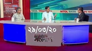 Bangla Talk show নিউজরুম সংলাপ  বিষয়: আগামী ২ সপ্তাহ আমাদের কি করার আছে ?