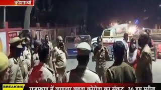 Kaushambi | सड़को, बस और रेलवे स्टेशनों पर पसरा सन्नाटा, SDM ने भीड़ इकट्ठा न करने की दी हिदायत