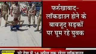 Farrukhabad | Lockdown के दौरान पुलिस ने दिखाई सख्ती
