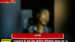 Meerut | चिता से लाश खाता मिला नरपिशाच, police ने किया गिगरफतार