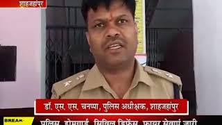Shahjahanpur | जनता में नहीं है Corona virus का डर,  चप्पे-चप्पे पर मुस्तैद है पुलिस