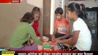 Jaipur   Public curfew का असर, People अपने घरों में व्यस्त आए नजर