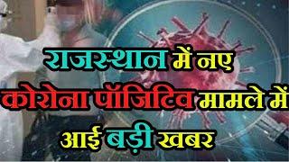 Coronavirus News | नए Corona Positive मामले में आई बड़ी खबर, Bhilwara में अब तक 17 लोग मिले Positive