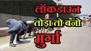 Lockdown India | लॉकडाउन को लेकर पुलिस प्रशासन ने अपनाया नया तरीका, Lockdown तोड़ा तो बनो मुर्गा