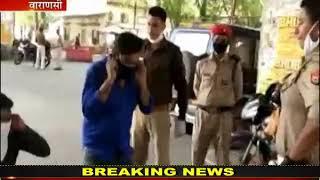 Varanasi | Lockdown को लेकर पुलिस प्रशासन सख्त, Lockdown में नियम तोड़ने वालों को कार्रवाई उठक- बैठक