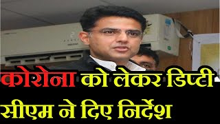 Coronavirus In Rajasthan   कोरोना को Rajasthan Government सख्त, Deputy CM Pilot ने दिए निर्देश