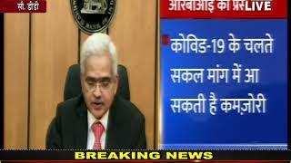 RBI Repo Rate | Lockdown में RBI की बड़ी घोषणा, रेपो रेट 0.75% घटाया, कर्ज होंगे सस्ते