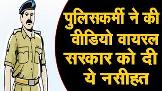 पुलिसकर्मी ने वीडियो बनाकर की वायरल,कहा देख लो ये है लॉकडाउन,सरकार को दे दी नसीहत