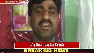 Shahjahanpur-UP | Lockdown के बीच police की नई पहल, घर-घर पहुंचाएंगे जरूरत का सामान