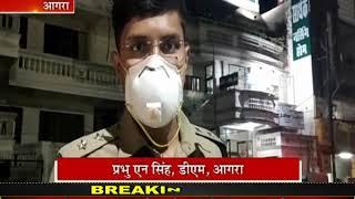 Agra   CoronaVirus को लेकर प्रशासन अलर्ट, DM  ने बुलाई आपातकालीन बैठक   JAN TV