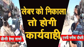 एसपी और डीसी ने दिए आदेश, फैक्ट्री मालिकों ने मजदूरो को निकाला तो होगी कार्यवाही