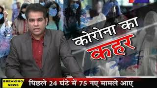 Khas Khabar | Corona का कहर, India  में ज्यादा सावधानी जरूरी | JAN TV
