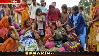 Motihari | सहेली को बचाने गई थीं 2 लड़कियां | JAN TV