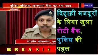 Sonbhdra | पुलिस पब्लिक Annapurna Bank कर रहा मदद, मजदूरों के भोजन का कर रहा इंतजाम | JAN TV