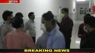 Bahraich | Corona Virus In UP | LockDown | देशभर में Lockdown का असर, स्वास्थ्य विभाग High Alert पर