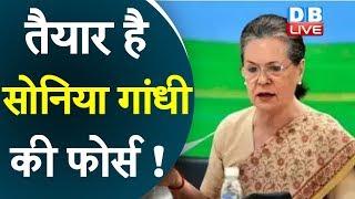 तैयार है Sonia Gandhi की फोर्स ! | कांग्रेस शासित राज्यों में करेगी काम | #DBLIVE