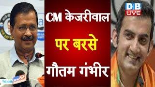 CM Arvind Kejriwal पर बरसे Gautam Gambhir | 'दिल्ली ही नहीं रहेगी तो कहां बेचोगे झूठ?' |