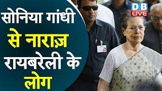 सोनिया गांधी से नाराज़ रायबरेली के लोग | Sonia Gandhi latest news | #DBLIVE