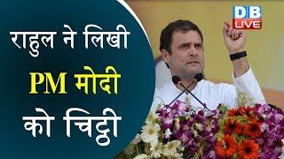 Rahul Gandhi ने लिखी PM मोदी को चिट्ठी | आर्थिक बंदी पर दोबारा विचार करने की सलाह | #DBLIVE