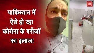 पाकिस्तान में कोरोना वायरस से संक्रमित मरीज के साथ बेरहमी, वायरल हुआ वीडियो