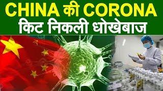 CORONA की जांच में मदद के नाम पर चीन ने कैसे की दुनिया से दगाबाजी