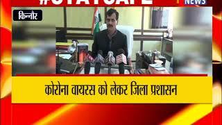 किन्नौर : कोरोना वायरस को लेकर जिला प्रशासन ! ANV NEWS HIMACHAL PRADESH !