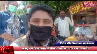 विधायक विशेष रवि ने 500 लोगो का सुबह और शाम को खाने का किया इंतजाम ।dkp न्यूज़