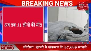 Breaking news Corona //  भारत में 1,160 लोग संक्रमित, 31 लोगों की मौत