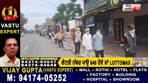 Punjab में Bank खुलते ही लगी लंबी लाइनें
