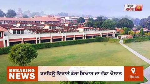 Breaking: Curfew के बीच पलायन कर रहे लोगों के लिए Radha Soami Dera Beas का बड़ा एलान