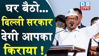 मकान मालिकों से Arvind Kejriwal की अपील | घर बैठो... दिल्ली सरकार देगी आपका किराया ! Delhi news