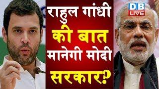 Rahul Gandhi की बात मानेगी मोदी सरकार? | कांग्रेस नेता राहुल गांधी ने सुझाए 5 उपाय | Congress news