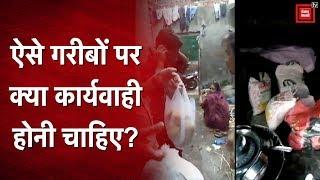 गरीबी के नाम पर राशन इकट्ठा कर बेच रहे लोग, वायरल हुआ वीडियो