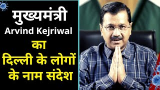 मुख्यमंत्री Arvind Kejriwal का दिल्ली के लोगों के नाम संदेश