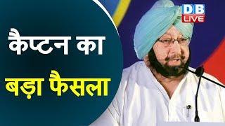 CM Amarinder Singh का बड़ा फैसला   Punjab latest news   #DBLIVE
