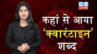 क्या होता है 'क्वारंटाइन' | कहां से आया 'क्वारंटाइन' शब्द | quarantine meaning in hindi