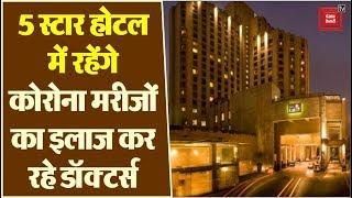 कोरोना मरीजों का इलाज कर रहे डॉक्टर्स होटल ललित में रहेंगे, केजरीवाल सरकार ने बुक किए कमरे