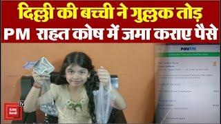 कोरोना : 8 साल की बच्ची ने PM राहत कोष में दान किए गुल्लक के पैसे