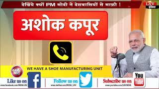 PM नरेंद्र मोदी ने देशवासियों से माफ़ी !