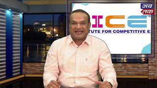 Abtak Education Special | Importance of Coaching Classes for Compititive Exam| ABTAK MEDIA