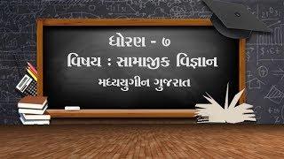 અબતક એજ્યુકેશન સ્પેશિયલ – ધો.7- સામાજિક વિજ્ઞાન –મધ્યયુગોન ગુજરાત | ABTAK MEDIA