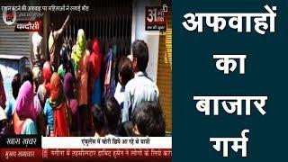 राशन बंटने की अफवाह पर महिलाओं ने लगाई भीड़